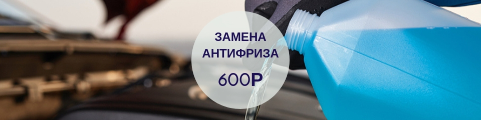 Замена антифриза 600 руб